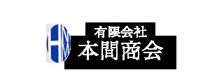 本間商会|研磨剤・バリ取りならお任せください「特定電気用品輸入」も可能。